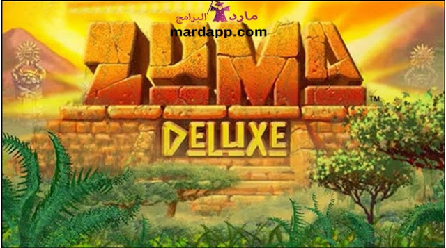 تحميل لعبة زوما zuma deluxe القديمة والاصلية للكمبيوتر والاندرويد برابط مباشر