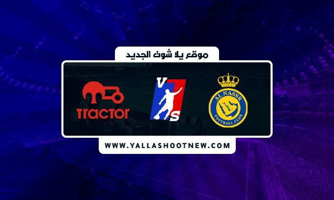 نتيجة مباراة النصر وتراكتور اليوم 2021/9/14 في دوري ابطال اسيا