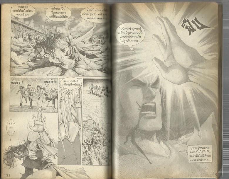Demi Gods & Semi Devils - หน้า 62