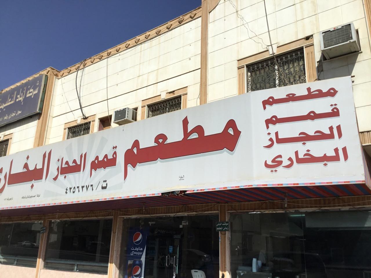 أسعار منيو وفروع ورقم مطعم قمم الحجاز البخاري 2021