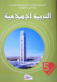 كتاب التربية الإسلامية السنة الخامسة %D8%A7%D9%84%D8%AA%D