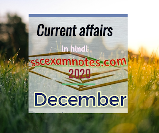 ssc exam note