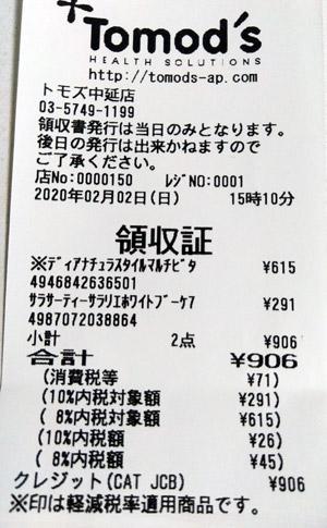 トモズ 中延店 2020/2/2 のレシート
