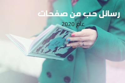 رسائل حب على صورة فتاة تحمل كتاب وترتدي فستان أخضر أضفارها مطلية بألوان عديدة