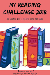 https://www.syllegw-stigmes.gr/2019/07/My-Reading-Challenge-2018-The-Books-I-read-in-2018.html