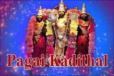 Pagai Kadithal - Pamban Swamigal Mantra