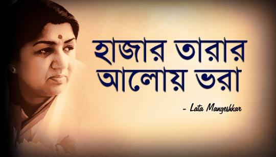 Hazar Tarar Aloy Bhora by Lata Mangeshkar