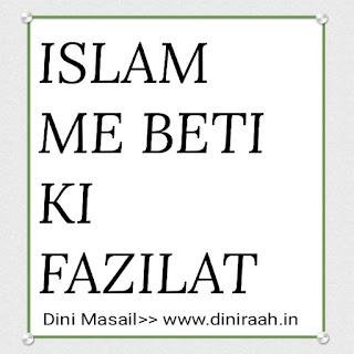 ISLAM ME BETI KI FAZILAT Beti Bachao Muhim Aaj se 1400 Saal Pahle