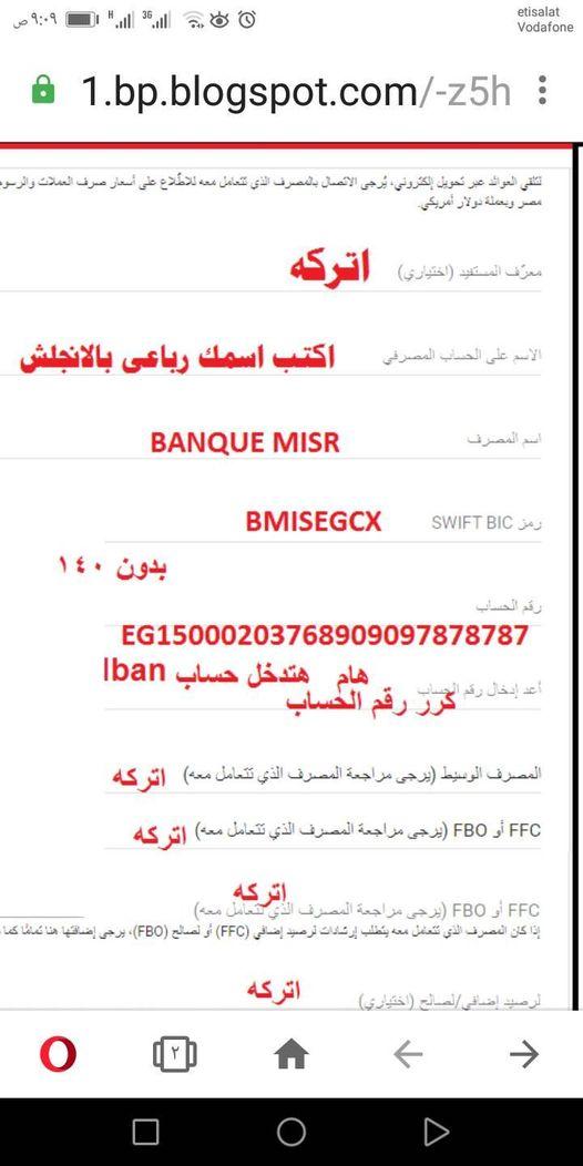 تجربة أ/على محمد عبدالله استلام حوالة ادسنس بنك مصر