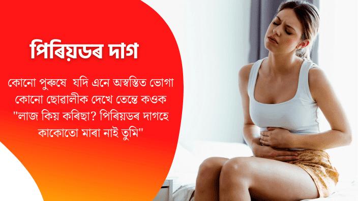 পিৰিয়ডৰ দাগ motivational assamese article about menstruation