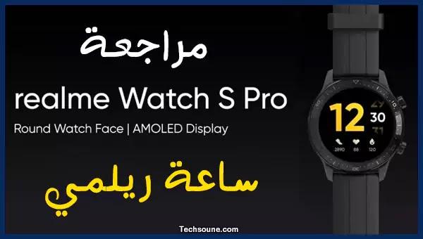 كل ما يخص ساعة Realme Watch S Pro المواصفات والسعر