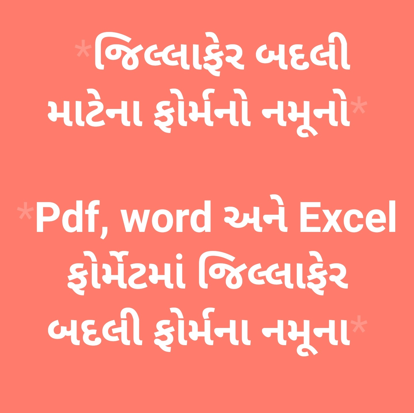 Jillafer-Badli-Form-Word-pdf-Excel-gujarat-job-portel