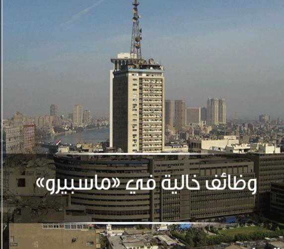 وظائف ماسبيرو الإذاعة والتلفزيون مصر 2020