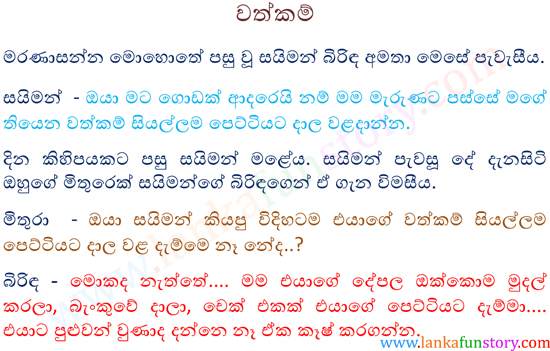 Sinhala Fun Stories-Assets