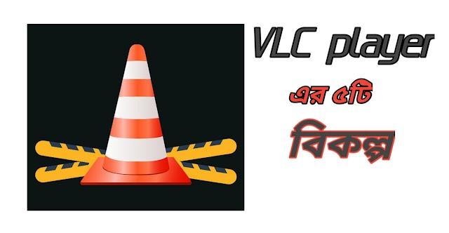 Windows 10 এর জন্য VLC player এর ৫ টি বিকল্প