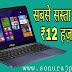 इंडिया का सबसे सस्ता लैपटॉप , कीमत मात्र 12k हज़ार रुपये