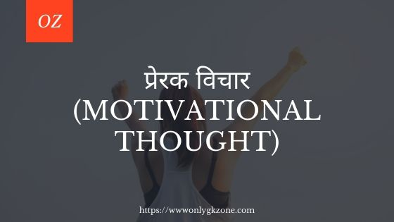 प्रेरक विचार (Motivational Thought)