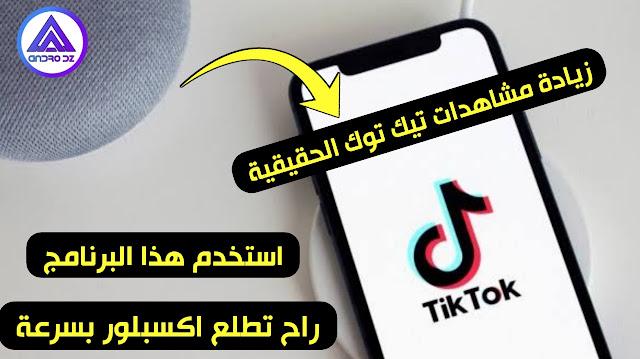 برنامج زيادة مشاهدات تيك توك الحقيقية