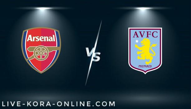 مشاهدة مباراة استون فيلا و أرسنآل بث مباشر اليوم بتاريخ 06-02-2021 في الدوري الانجليزي