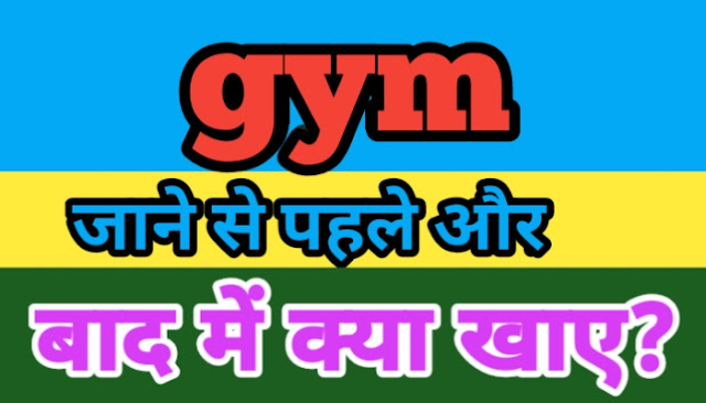Gym जाने से पहले और बाद में क्या खाए?
