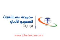 مستشفى السعودي الألماني تعلن عن وظائف  في دبي والشارقة وعجمان 2021