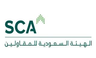 الهئية السعودية للمقاولين
