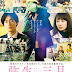 Nonton Film I Have Loved You For 30 Years, Yayoi - Full Movie   (Subtitle Bahasa Indonesia)