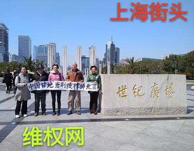 上海人权捍卫者上街举牌要求即释放袁新亭、唐荆陵(图)