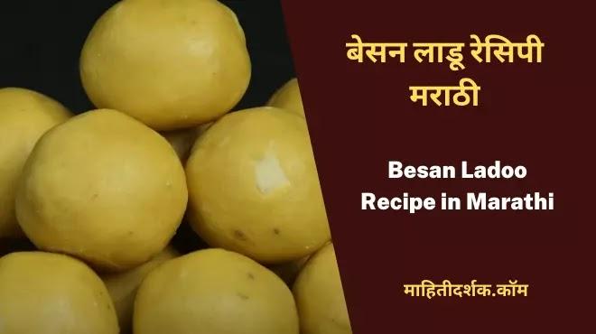 Besan Ladoo Recipe in Marathi