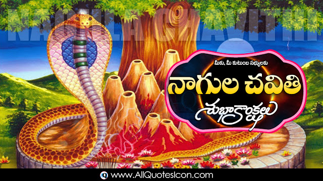 Nagula-Chavithi-Wishes-In-Telugu-Ashamshagal-Nagula-Chavithi-HD-Wallpapers-Festival-Whatsapp-pictures-Latest-facebook-good-morning-quotes-wishes-for-Whatsapp-Life-Facebook-Images-Inspirational-Thoughts-Sayings-greetings-wallpapers-pictures-images