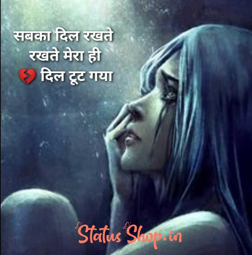 Fb-sad-status-statusshop