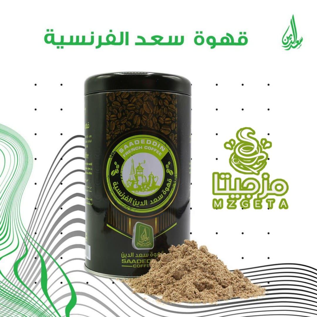 عبوة من القهوة الفرنسية من الشركة السعودية شركة حلويات سعد الدين