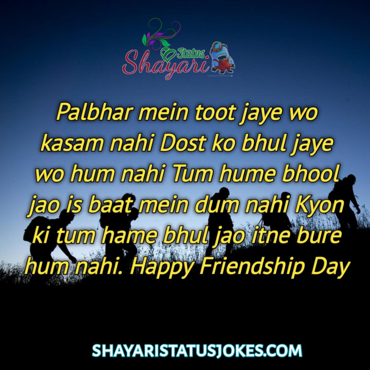 Friendship day shayari in Hindi 2021Friendship Day Shayari 2021,Happy Friendship Day Shayari 2021 In Hindi, फ्रेंडशिप डे शायरी, Friendship Day Shayari In Hindi, happy friendship day Shayari, friendship day quotes in Hindi, friendship day Shayari images.