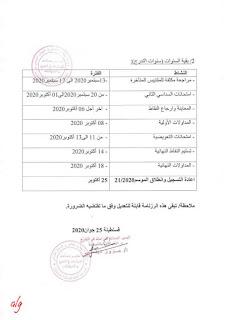 رزنامة السنوات النهائية للمدرسة العليا للأساتذة في قسنطينة
