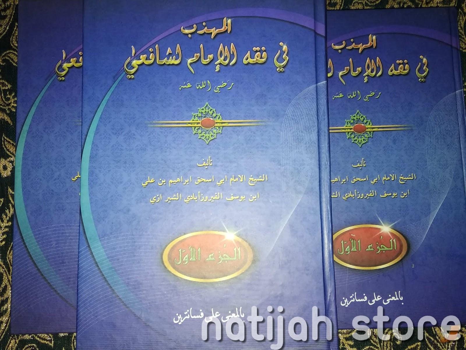 Kitab Muhadzab Imam Syafi'i