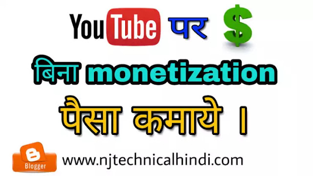 How to earn money on YouTube without monetization?