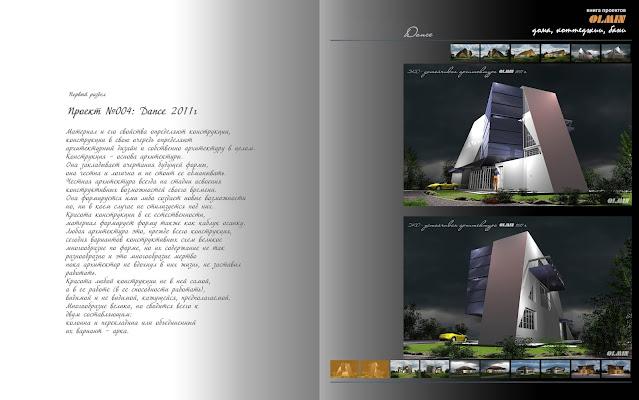 Проект дома на узком участке - архитектурный дизайн конструкций
