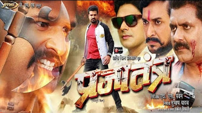 Prajatantra Bhojpuri Movie Poster ft Ritesh Pandey, Sanjay Pandey and Sushil Singh