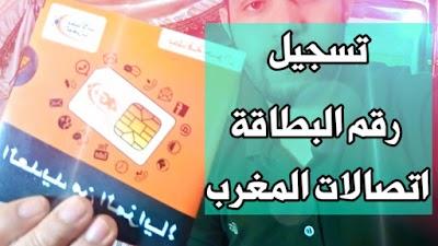 تسجيل رقم اتصالات المغرب بدون الذهاب للوكالة Maroc Telecom