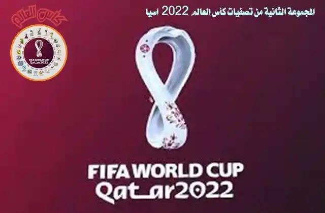 تصفيات كأس العالم,تصفيات كأس العالم 2022,تصفيات كاس العالم,تصفيات اسيا لكاس العالم,تصفيات كاس العالم 2022,تصفيات اسيا,كأس العالم,كأس العالم 2022,تصفيات اسيا كاس العالم,قرعة تصفيات كأس العالم 2022,تصفيات كأس العالم 2022 اسيا,تصفيات كأس العالم الاسيوية,تصفيات اسيا المؤهلة الى كاس العالم,كاس العالم 2022,قرعة تصفيات كاس العالم 2022 اسيا,تصفيات كأس العالم 2022 العراق,تصفيات اسيا لكاس العالم 2022,قرعة تصفيات كاس العالم,كاس العالم