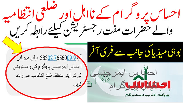 How to Register Ehsaas Emergency Cash Program in 12000 RS Free cash Back
