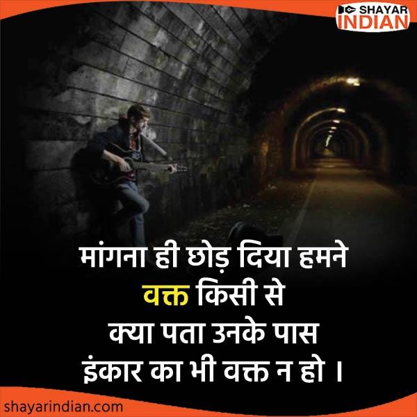 Sad Shayari in Hindi : Wakt, Inkar