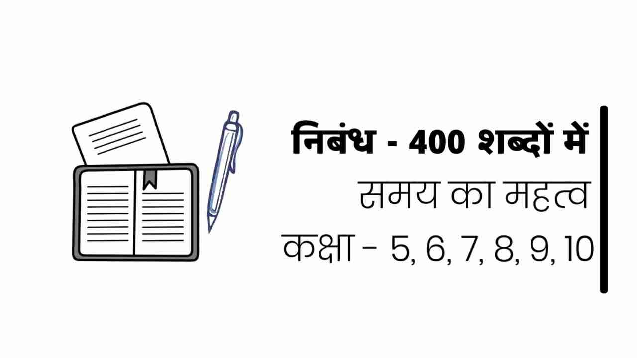 समय का महत्व पर निबंध लिखें, समय का महत्व पर निबंध लिखिए 400 शब्दों में, time and its importance essay in Hindi