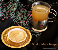 images of Sukku Malli Kapi / Chukku Malli Coffee / Chukku Kapi / Sukku Coffee Powder / Dry Ginger Coffee