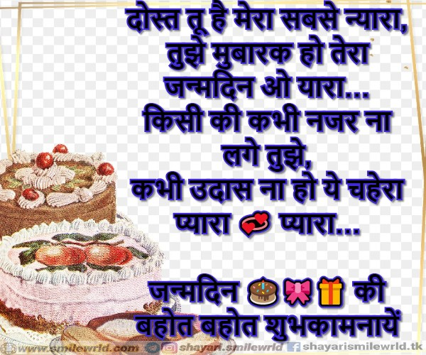 Friends Birthday Shayari....