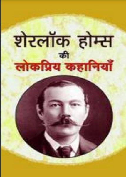 Sherlock Holmes Ki Lokpriya Kahaniyan In Hindi By Sir Arthur Conan Doyle  In pdf