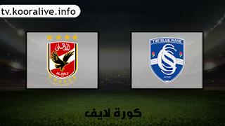 مشاهدة مباراة سموحة و الاهلي 11-3-2020 بث مباشر في الدوري المصري