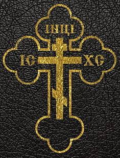 Bacaan Injil, Renungan Harian Katolik, Hari ini
