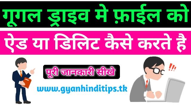 गूगल ड्राइव में फाइल को ऐड या डिलीट कैसे करते है - हिंदी में सीखे