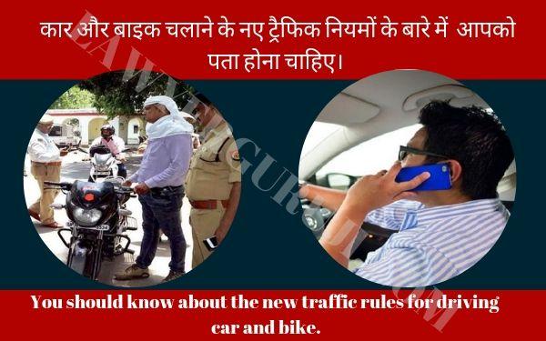 कार और बाइक चलाने के नए ट्रैफिक नियमों के बारे में  आपको पता होना चाहिए। You should know about the new traffic rules for driving car and bike.